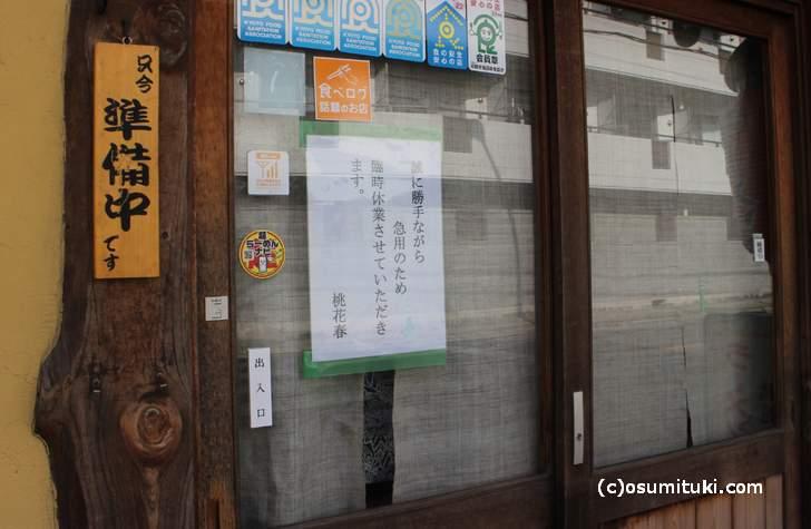 桃花春が2017年11月末から長期臨時休業