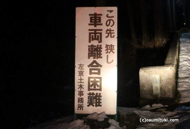 国道477号「大原~百井別れ」区間にある「車両離合困難」の看板