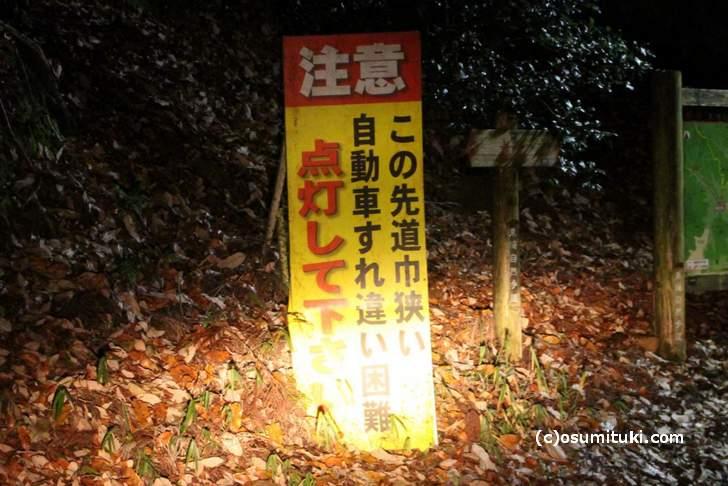 京都にある「すれ違い困難」の看板(京都市北区鷹峯千束町)