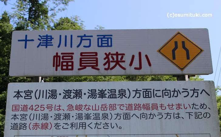 「幅員狭少」と書かれた看板(和歌山県龍神温泉、国道425号)