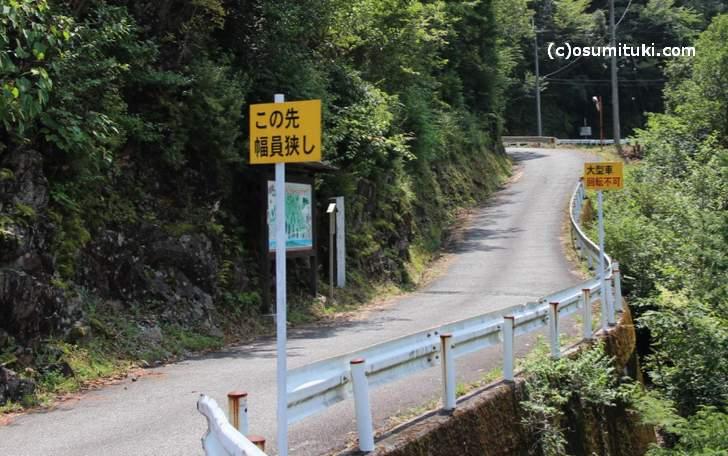 「幅員狭少」の看板は山岳地帯で見かけることが多い(奈良県十津川村、熊野古道)