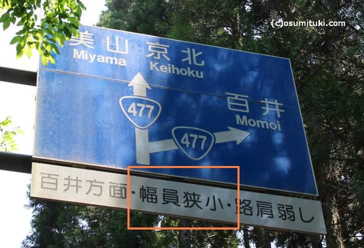 「幅員狭少」と書かれた看板(京都市左京区百井別れ、国道477号)