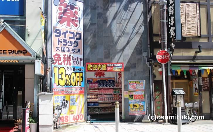京都の新スポット「ダイコクドラッグ祇園四条店」