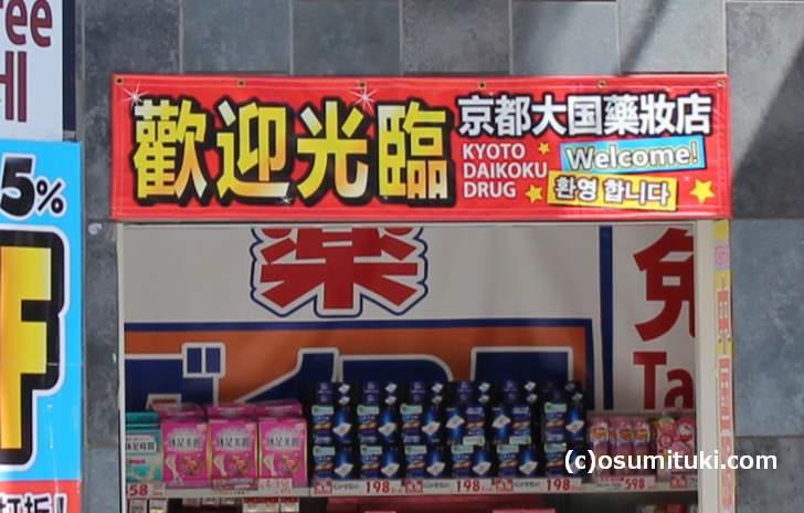 日本語では「いらっしゃいませ」という意味の繁体字が書かれていますので台湾人向けです