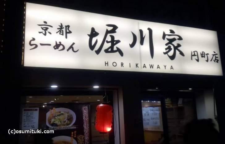京都らーめん 堀川家 円町店が円町に新店オープンしていました