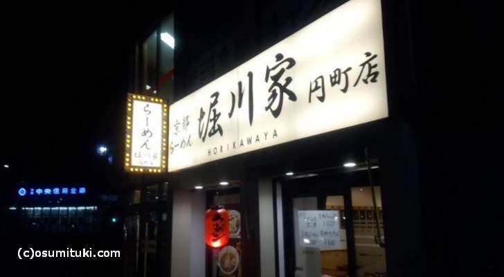 京都らーめん 堀川家 円町店 外観