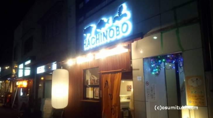 同じく円町にあるラーメン店「八の坊(HACHINOBOU)」さんへ行くことにしました
