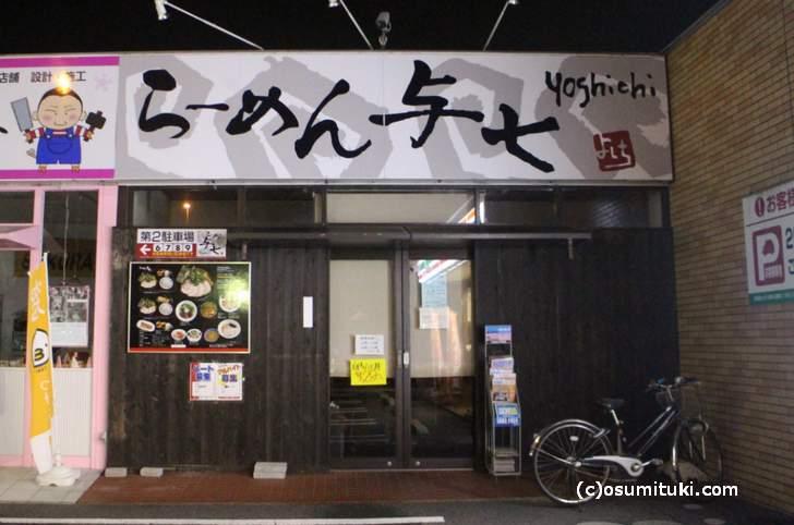 滋賀県大津市のラーメン店「ラーメン与七 膳所店」