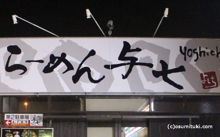 「ラーメン与七 膳所店」が2017年12月28日で閉店