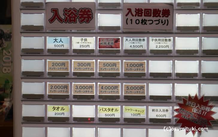 入浴料は500円です(大人ひとり)