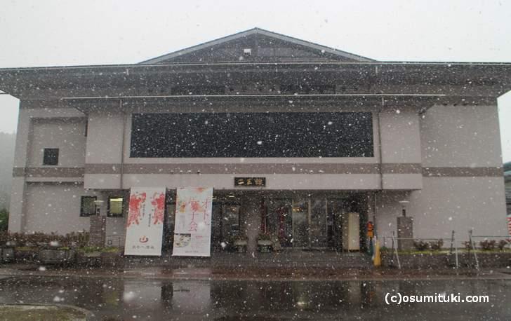 あやべ温泉 二王館(2017年12月13日撮影)