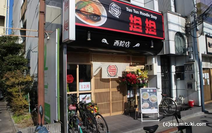 Tan・Tan・Noodle・Shop・担担 西院店 外観(オープン日)