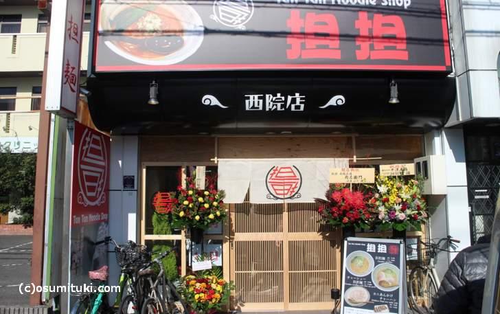 担担 西院店 新店オープン(2017年12月18日撮影)