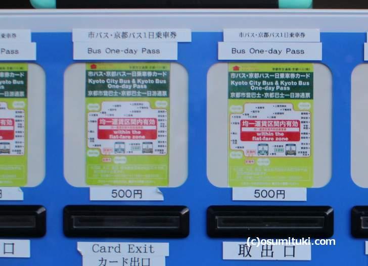 京都駅と一乗寺の往復だけなら不要ですが、あると便利な「京都市バス1日乗車券」