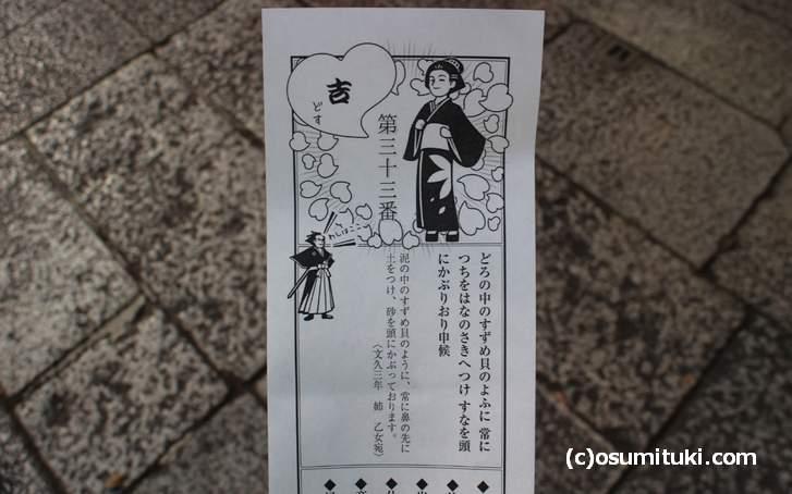 龍馬おみくじ(初穂料:100円)