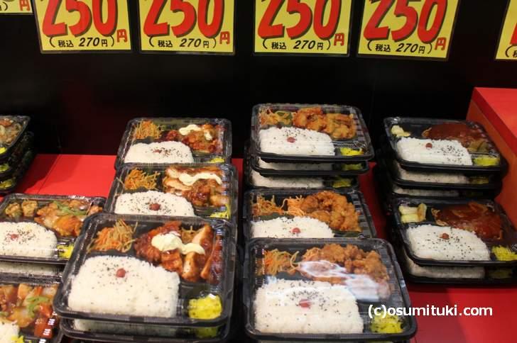 京都の250円弁当「元気や」さん