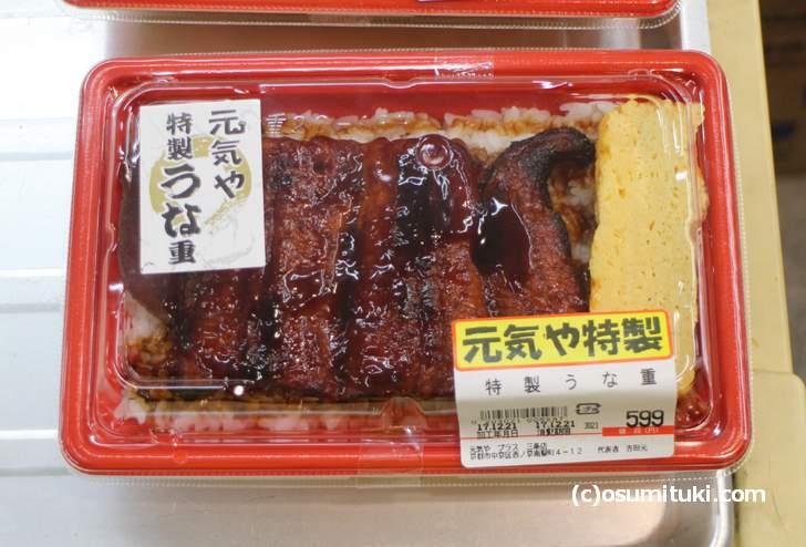 元気や特製 特製うな重(599円)