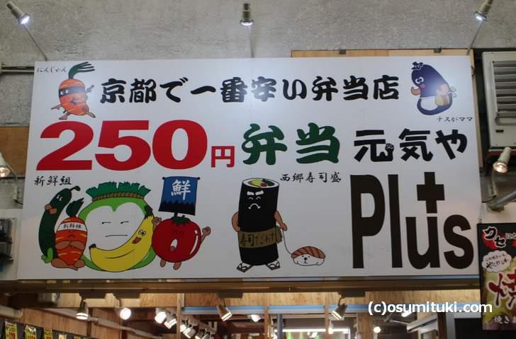 250円弁当 元気やPlus 三条商店街店
