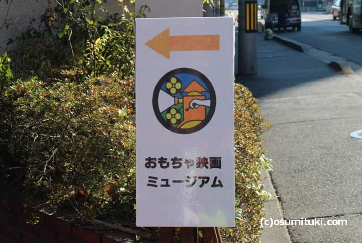 京都の「後院通」にあった看板「おもちゃ映画ミュージアム」