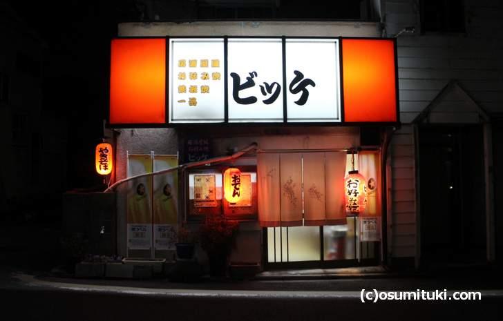 京都の御室仁和寺のお好み焼き店「ビッケ」が閉店