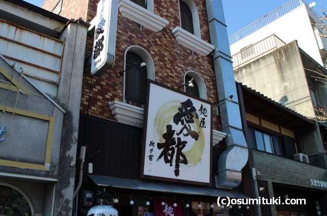 2017年12月13日に新店オープン「麺屋愛都 今出川店(98号店)」