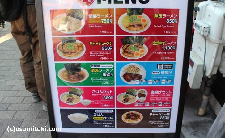 麺屋愛都 今出川店のメニュー
