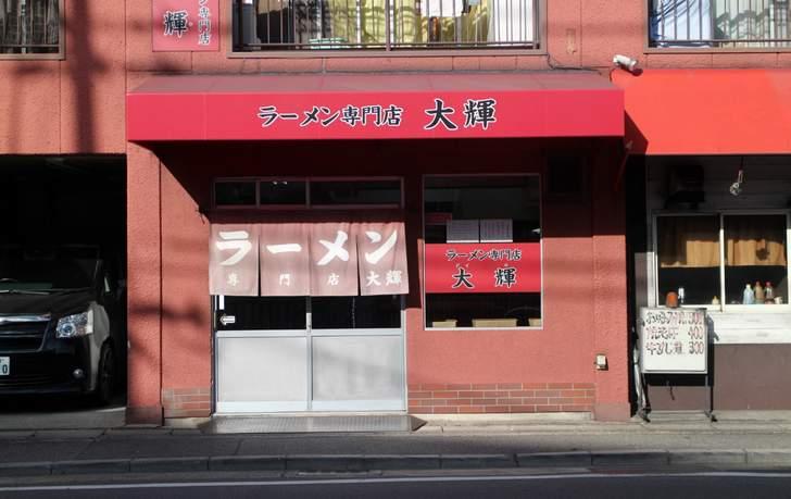 ラーメン大輝は梅津(四条通)にあるラーメン店です