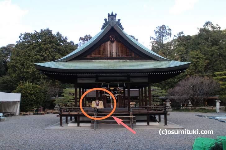 京都の梅宮大社にも巨大絵馬が設置されます