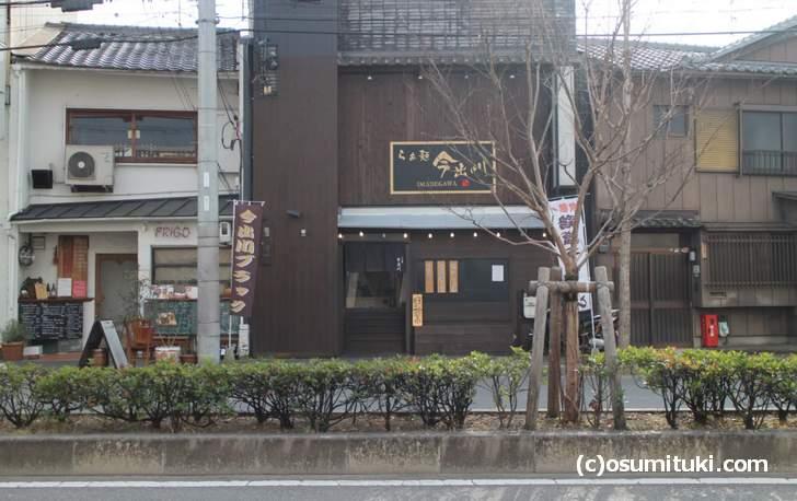 らぁ麺今出川(左京区)