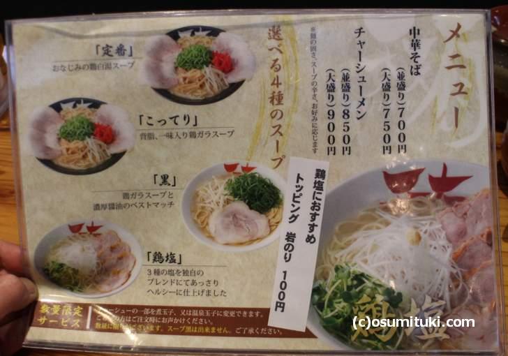 中華そばが基本メニューでスープは4種類から選べます