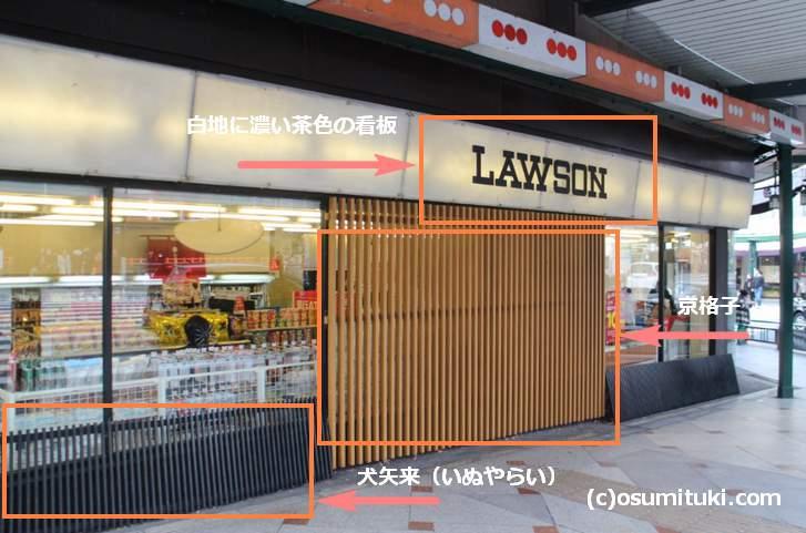 祇園のローソンが「京町家風」と呼ばれる理由