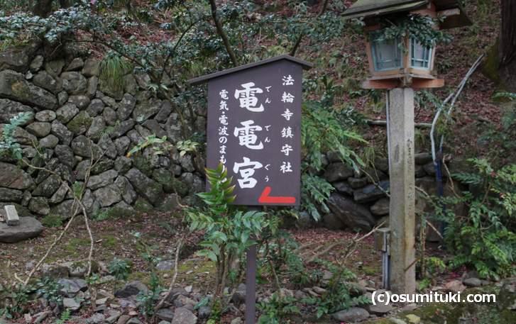 電電宮という珍しい名前の神社が京都にはある