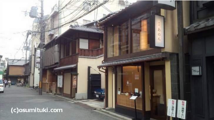 2015年6月22日に新店オープンした「京都祇園あのん」