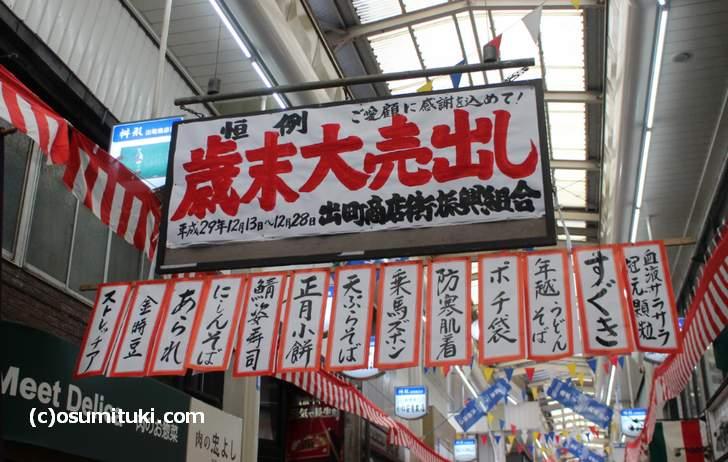 桝形出町商店街「歳末大売出し」風景(2017年12月25日撮影)