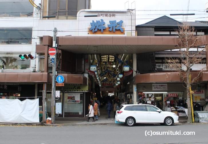 桝形出町商店街(駅側)
