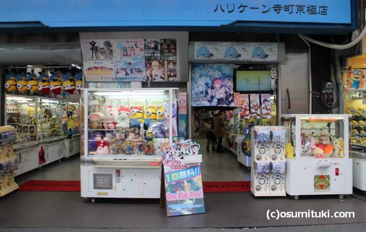 ハリケーン寺町京極店