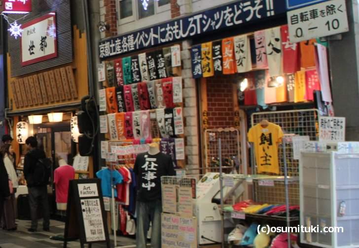 面白いTシャツを売る店もあります