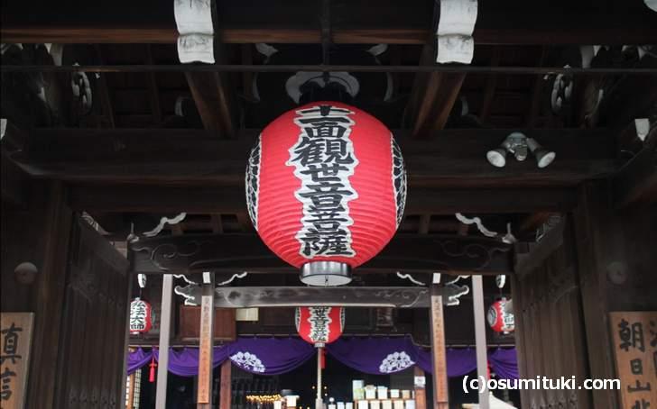 観音寺は北野天満宮の参道脇にあるお寺です