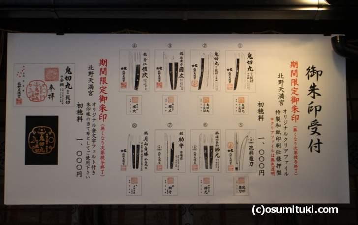 刀剣の御朱印は1000円で期間限定です