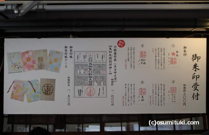 御朱印(通常版)は300円、御朱印帳は1500円
