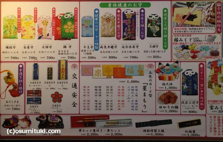 各種お守りは初穂料500円~800円