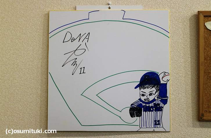 東克樹 選手のサイン色紙