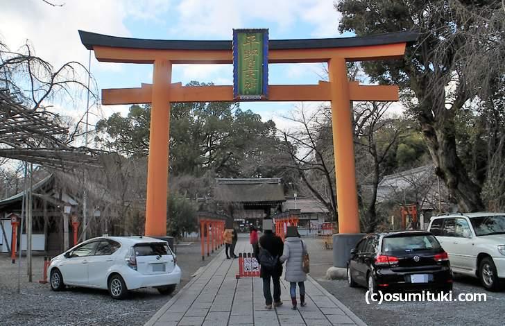 平野神社の初詣は比較的空いていると言えます