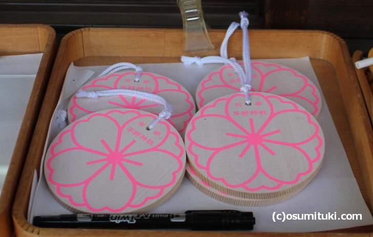 さくら咲く絵馬(平野神社は桜の名所)