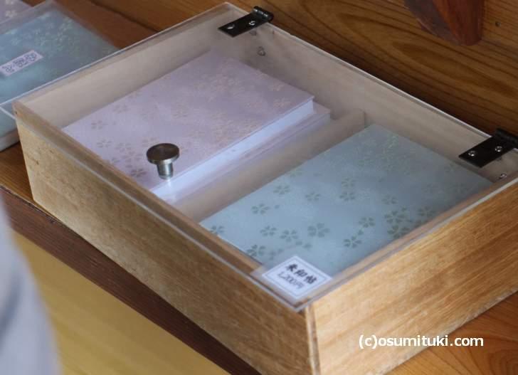 平野神社の御朱印帳は落ち着いたシンプルなデザインが良いと思います