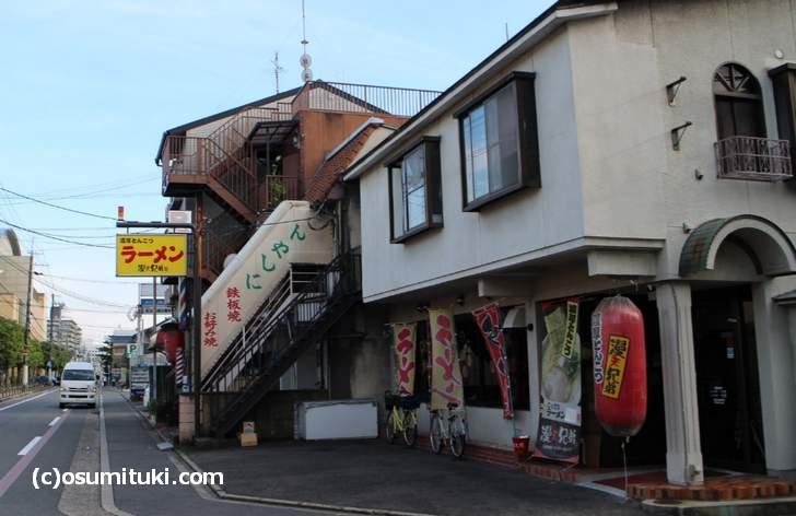 京都で本格的な家系ラーメンが食べたいなら漫天兄弟