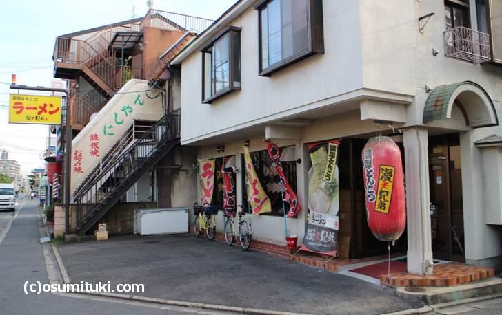 漫天兄弟は西九条(京都駅の真南)にあります