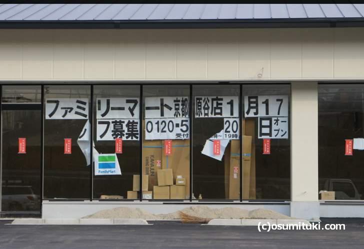 ファミリマート京都原谷店が2018年1月17日に新店オープン