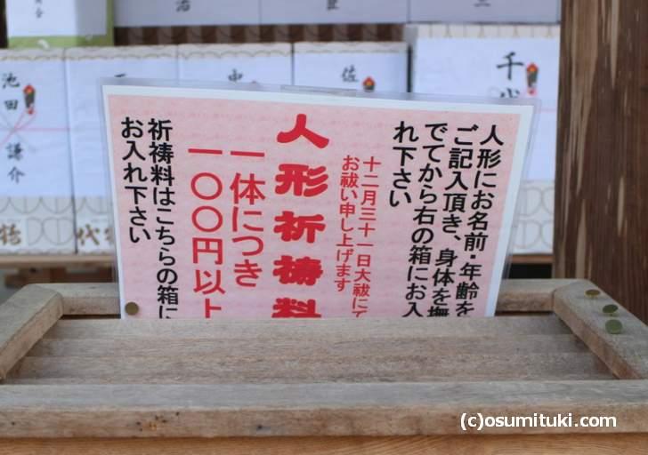 12月31日「年越大祓式」では人形を清める祭式が行われます