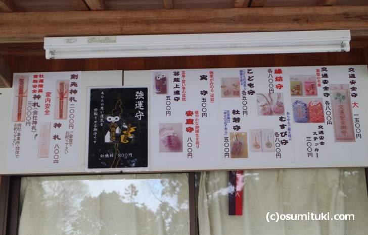 お守りの初穂料は500円~1500円です